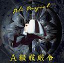 A Kyu Kaigen Rei / ALI PROJECT