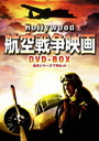 Hollywood Koku Senso Eiga (Japanese title) DVD Box A set of 7 Films