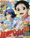 "PASH! 2014 November Issue [feature] ""Yowamushi Pedal GRANDE ROAD"" w/ ANI COLLE booklet and more"