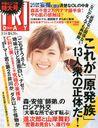 FRIDAY / Kodansha