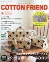 Cotton Friend / Boutique-sha