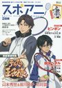 Supoani! 2 [Feature] New Prince of Tennis, Pinpon, Yowamushi Pedal, et al. (Seikatsu Series)