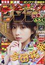 Weekly Shonen Sunday / Shogakukan