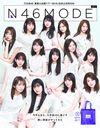 Nogizaka46 Manatsu no Zenkoku Tour Official Special Book: N46MODE / N46MODE Henshu-bu