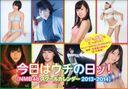 Kyo wa Uchi no Hi! - NMB48 School Calendar 2013-2014 / Kadoshima Junya / Kuriyama Shusaku / Kuwajima Tomoki