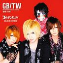 GOLDEN BEST FOR TAIWAN [Cardboard Sleeve (mini LP)] [Import Disc]
