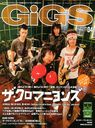 GiGS 2013 April Issue [Cover & Top Feature] THE CRO-MAGNONS