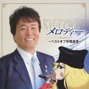 Melody - Best of Masaaki Hirao / Masaaki Hirao
