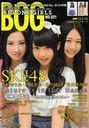 BOG BIG ONE GIRLS 21 / Kindai Eigasha