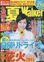 Kyushu Natsu Walker 2015 / KADOKAWA