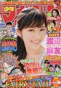 Weekly Shonen Magazine / Kodansha