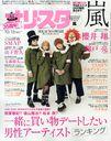 Ori Sta / Oricon
