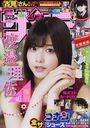Watanabe Risa to be Cover Girl of Shonen Sunday - 48/46 J-POP