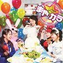 "Karaoke Queen Sakura Maya to Utao! ""Maya Kara"" / Maya Sakura"