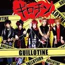 Guillotine / BugLug