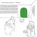 SYOKO SUZUKI Song Book I Sachiko Suzuki Sakuhin Shu Vol.1 (1989 - 2009) / Shoko Suzuki