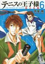 The Prince of Tennis Totaikai Hen 6 (Shueisha Bunko Comic Edition)