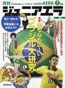 Junior Era / Asahishimbun Shuppan