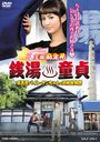 Sento Dotei Furoya Baito Ken-chan no Hatsu Taiken Monogatari / Japanese Movie