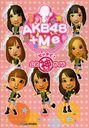 AKB48+Me Official Zettai! Kami Guide / Famitsu