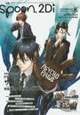 Bessatsu spoon.2Di Vol.58 [Cover] PSYCHO-PASS 2