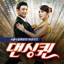 DANCING QUEEN [Import Disc]