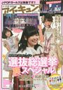 Ai Kyun! Vol.9 [Feature] AKB48 General Election for 41st Single