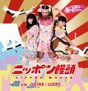 Nippon Manjyu / LADYBABY