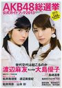 AKB48 Sosenkyo (General Election) Official Guide Book 2013 (Kodansha Mook)