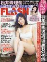 FLASH / Kodansha