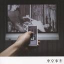 Killer Tune / Tokyo Jihen