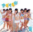 Nagiichi / NMB48
