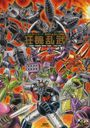 Mazinger series 40th anniversary official encyclopedia (Grendizer etc)(Maginzer Z)