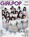 GiRLPOP 2015 WINTER / M-ON! Entertainment