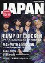 ROCKIN'ON JAPAN / ROCKIN'ON