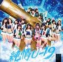 Junjyo U-19 / NMB48