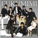 Dance Baby Dance / Natsu wa Kore Kara Da! / Fukumimi