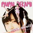 New Single: Title is to be announced / PaiPaiDekami