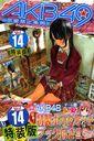AKB49 - Renai Kinshi Jorei - / Reiji Miyajima / Motoazabu Factory