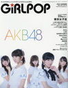 GiRLPOP 2014 SUMMER / M-ON! Entertainment