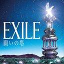 Negai no To / EXILE