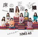 Title is to be announced (20th Single) / NMB48