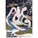 Eizo Sakushin Shu / ASIAN KUNG-FU GENERATION