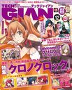 TECH GIAN 2014 December Issue