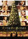It All Started When I Met You / Japanese Movie
