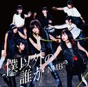 16th Single: Title is to be announced / NMB48