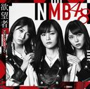 Title is to be announced (18th Single) / NMB48