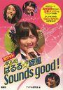 Pocket AKB48 Paruru Senpu / Rokusaisha