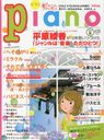 Piano 2013 June Issue/YAMAHA Music Media