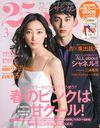 25ans / Hearst Fujin Gahosha